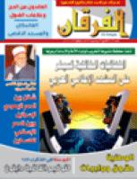 ❞ مجلة مجلة الفرقان العدد 609 ❝  ⏤ جمعية احياء التراث الاسلامي