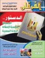 ❞ مجلة مجلة الفرقان العدد 707 ❝  ⏤ جمعية احياء التراث الاسلامي