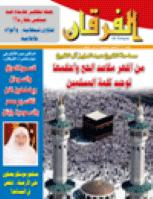 ❞ مجلة مجلة الفرقان العدد 608 ❝  ⏤ جمعية احياء التراث الاسلامي