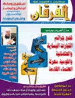 ❞ مجلة مجلة الفرقان العدد 627 ❝  ⏤ جمعية احياء التراث الاسلامي