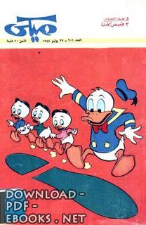 ❞ مجلة ميكي العدد 901 ❝  ⏤ والت ديزني