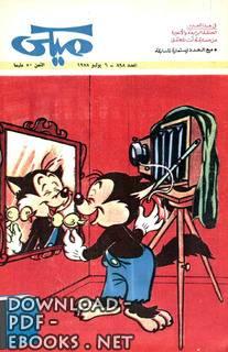 ❞ مجلة ميكي العدد 898 ❝  ⏤ والت ديزني