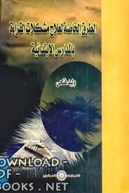 ❞ كتاب الطرق الخاصة لعلاج مشكلات القراءة والكتابة بالمدارس الابتدائية - وليد فتحي (دار العلم والإيمان) ❝