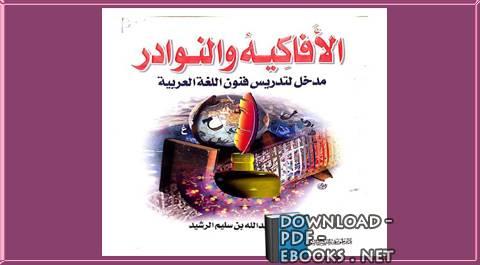 ❞ كتاب الأفاكيه والنوادر, مدخل لتدريس فنون اللغة العربية - عبد الله الرشيد (دار طويق ❝