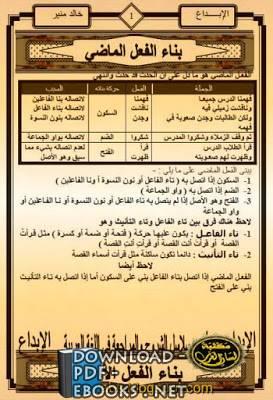 ❞ مذكّرة شرح نحو (الصف الثالث الثانوى) عدد ثان - خالد منير الليثي ❝