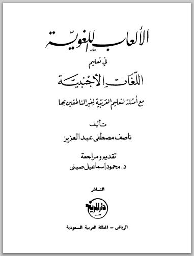 ❞ كتاب: الألعاب اللغوية في تعليم اللغات الأجنبية ❝