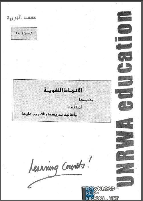 ❞ كتاب: الأنماط اللغوية . مفهومها ، أهدافها ، وأساليب تدريسها والتدريب عليها ❝