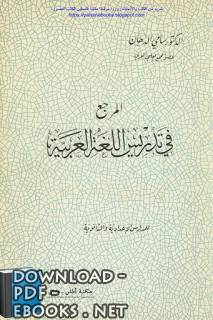 ❞ كتاب الأفاكيه والنوادر, المرجع في تدريس اللغة العربية - د. سامي الدهان 12 ❝