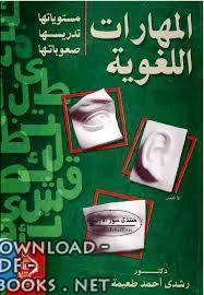 ❞ كتاب الأفاكيه والنوادر, المهارات اللغوية مستوياتها تدريسها صعوباتها ❝