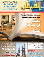 ❞ مجلة مجلة الفرقان العدد 715 ❝  ⏤ جمعية احياء التراث الاسلامي