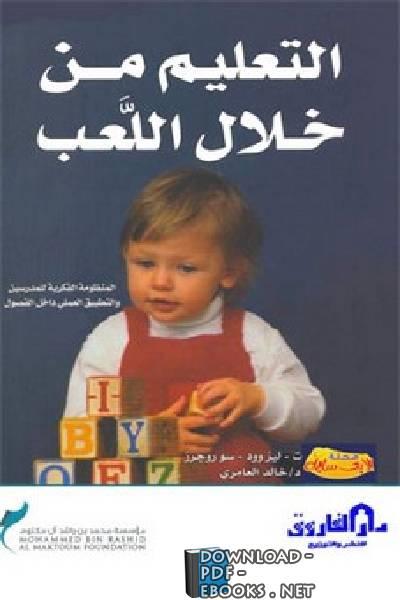 ❞ مذكّرة كتاب: التعليم من خلال اللعب المنظومة الفكرية للمدرسين والتطبيق العملي داخل الفصول ❝