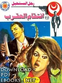 ❞ كتاب انتقام العقرب(رجل المستحيل) ❝  ⏤ نبيل فاروق