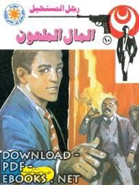 ❞ كتاب المال الملعون(رجل المستحيل) ❝  ⏤ نبيل فاروق
