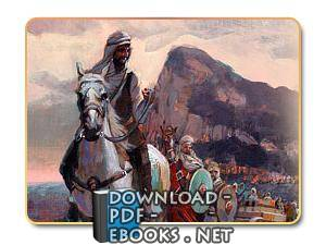 ❞ كتاب الأندلس في عصر الولاة  ❝