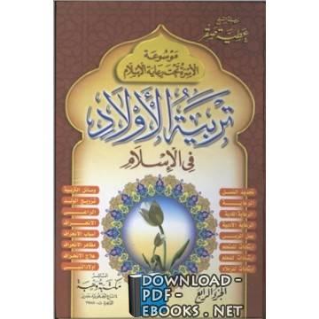 ❞ كتاب الجزء الرابع: تربية الأولاد في الإسلام ❝  ⏤ عطية صقر