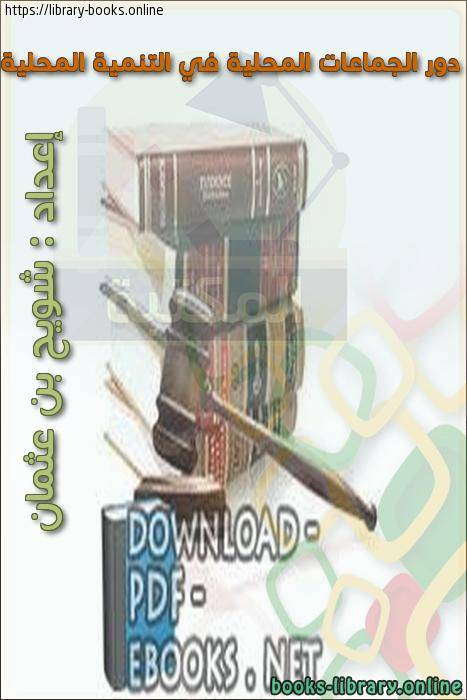 ❞ مذكّرة دور الجماعات المحلية في التنمية المحلية ❝
