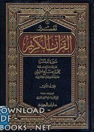 ❞ كتاب المجلد الثاني من كتاب تفسير سورة البقرة ❝  ⏤ محمد بن صالح العثيمين