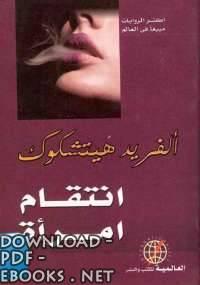❞ كتاب انتقام امراة ❝  ⏤ ألفريد هيتشكوك