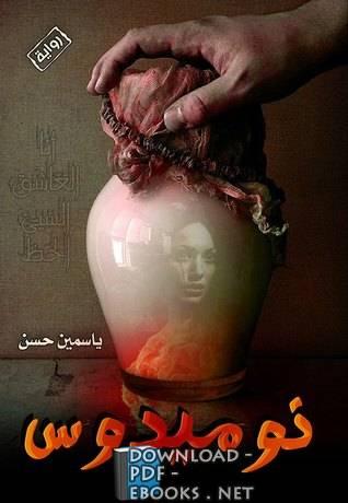 ❞ رواية نوميدوس ❝  ⏤ ياسمين حسن