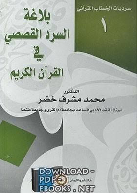 ❞ كتاب بلاغة السرد القصصي في القران الكريم ❝