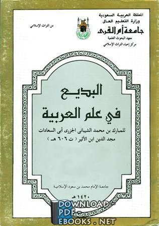 البديع في علم العربية الجزء الثاني