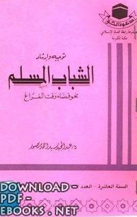 ❞ كتاب توجيه وإرشاد الشباب المسلم نحو قضاء وقت الفراغ ❝