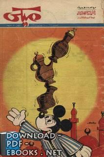 ❞ مجلة ميكي العدد 691 ❝  ⏤ والت ديزني