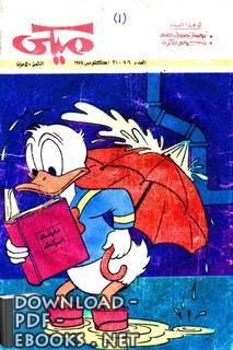 ❞ مجلة بطوط العدد 706 ❝  ⏤ والت ديزني