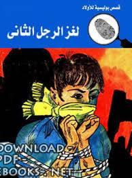 ❞ رواية لغز الرجل الثاني ❝  ⏤ محمود سالم