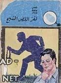 ❞ رواية  لغز اللص الشبح ❝  ⏤ محمود سالم