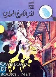 ❞ رواية لغز الكوخ المحترق ❝  ⏤ محمود سالم