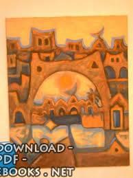 ❞ كتاب نشأة الفن التشكيلي الجزائري ❝