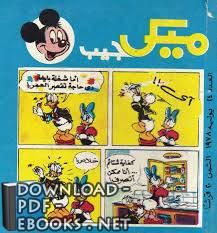 ❞ مجلة ميكي العدد 24  ❝  ⏤ والت ديزني