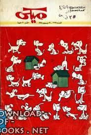 ❞ مجلة ميكي العدد 399  ❝  ⏤ والت ديزني