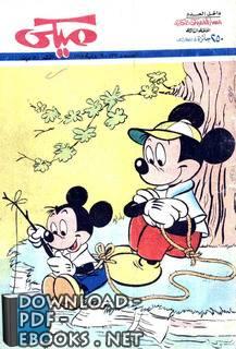 ❞ مجلة ميكي العدد 738 ❝  ⏤ والت ديزني