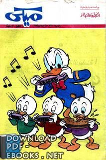 ❞ مجلة ميكي العدد 771 ❝  ⏤ والت ديزني