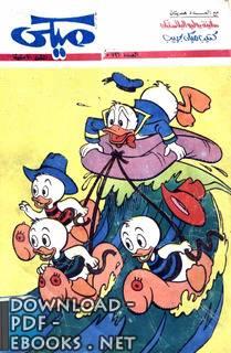 ❞ مجلة ميكي العدد 796 ❝  ⏤ والت ديزني