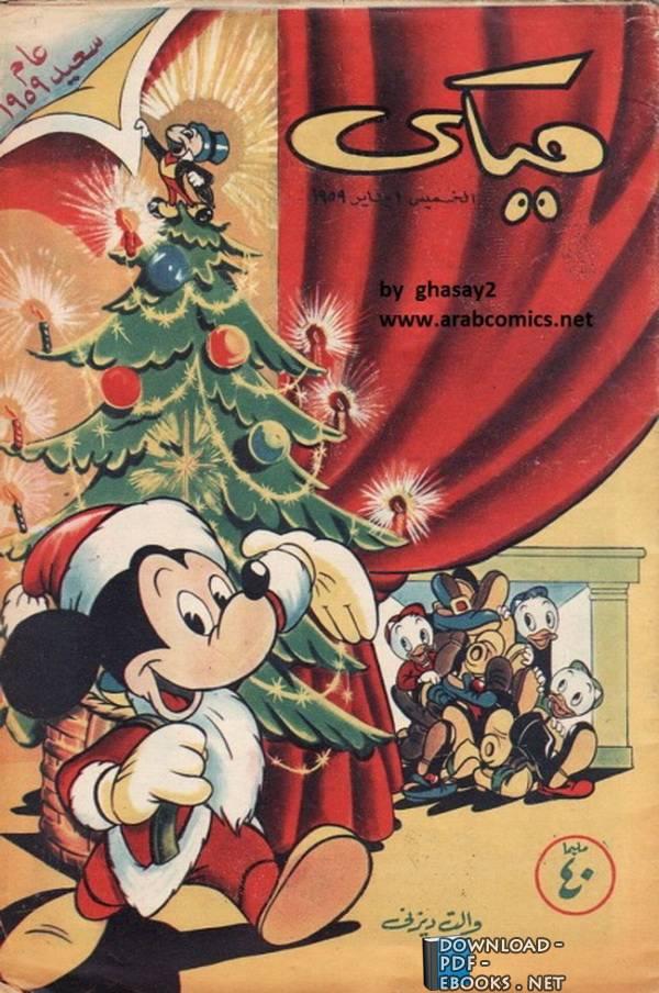 ❞ مجلة ميكي العدد 1 ❝  ⏤ والت ديزني