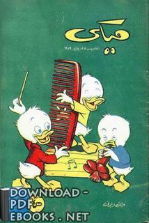 ❞ مجلة ميكي العدد 2  ❝  ⏤ والت ديزني