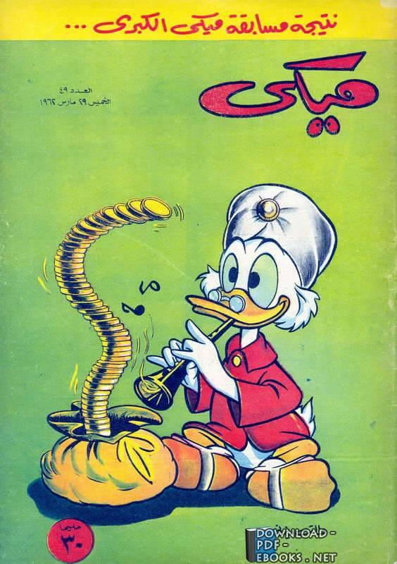 ❞ مجلة ميكي العدد 49 ❝  ⏤ والت ديزني