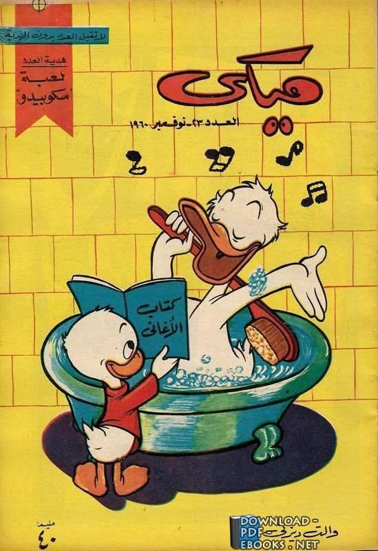 ❞ مجلة ميكي العدد 23 ❝  ⏤ والت ديزني