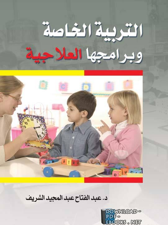 ❞ كتاب التربية الخاصة وبرامجها العلاجية ❝