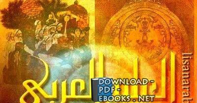 ❞ كتاب العلم العربي (أصول العقلانية النقدية) - ماهر عبد القادر ❝