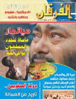 ❞ مجلة مجلة الفرقان العدد 722 ❝  ⏤ جمعية احياء التراث الاسلامي