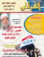 ❞ مجلة مجلة الفرقان العدد 738 ❝  ⏤ جمعية احياء التراث الاسلامي