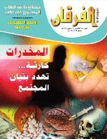 ❞ مجلة مجلة الفرقان العدد 737 ❝  ⏤ جمعية احياء التراث الاسلامي