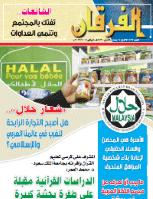 ❞ مجلة مجلة الفرقان العدد 719 ❝  ⏤ جمعية احياء التراث الاسلامي