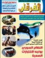 ❞ مجلة مجلة الفرقان العدد 655 ❝  ⏤ جمعية احياء التراث الاسلامي