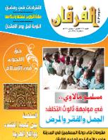 ❞ مجلة مجلة الفرقان العدد 736 ❝  ⏤ جمعية احياء التراث الاسلامي