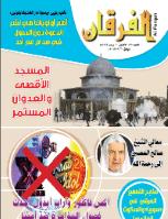 ❞ مجلة مجلة الفرقان العدد 728 ❝  ⏤ جمعية احياء التراث الاسلامي